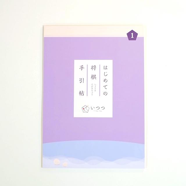 はじめての将棋手引帖第1巻